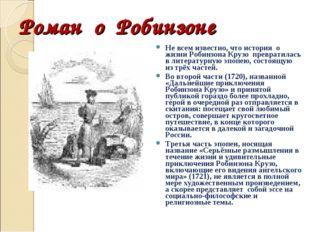 Роман о Робинзоне Не всем известно, что история о жизни Робинзона Крузо превр