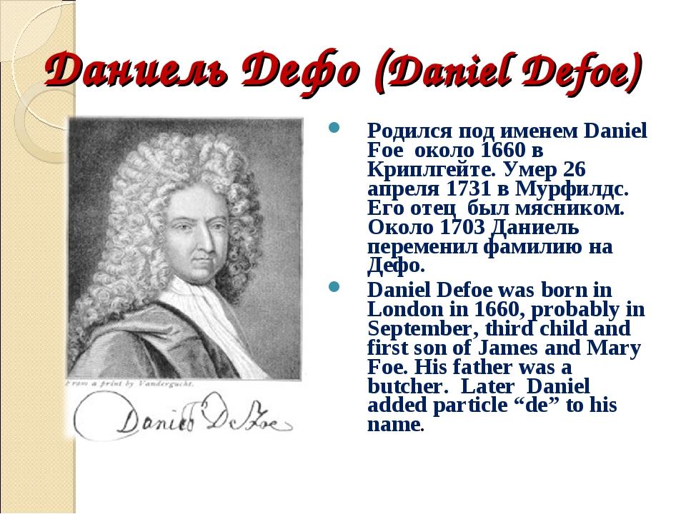 Даниель Дефо (Daniel Defoe) Родился под именем Daniel Foe около 1660 в Криплг...