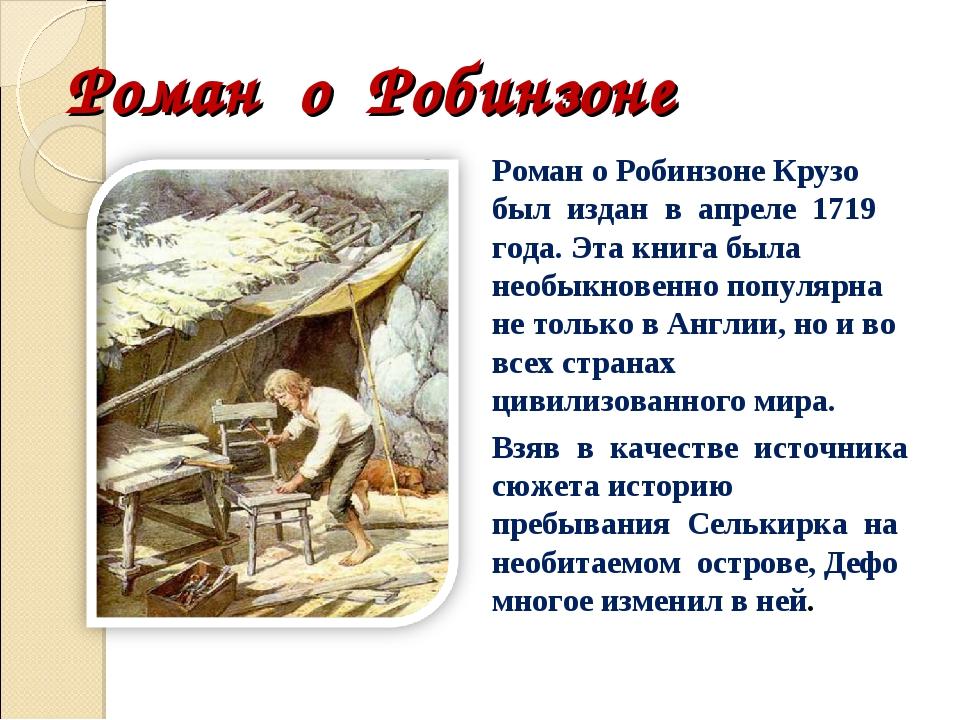Роман о Робинзоне Роман о Робинзоне Крузо был издан в апреле 1719 года. Эта к...
