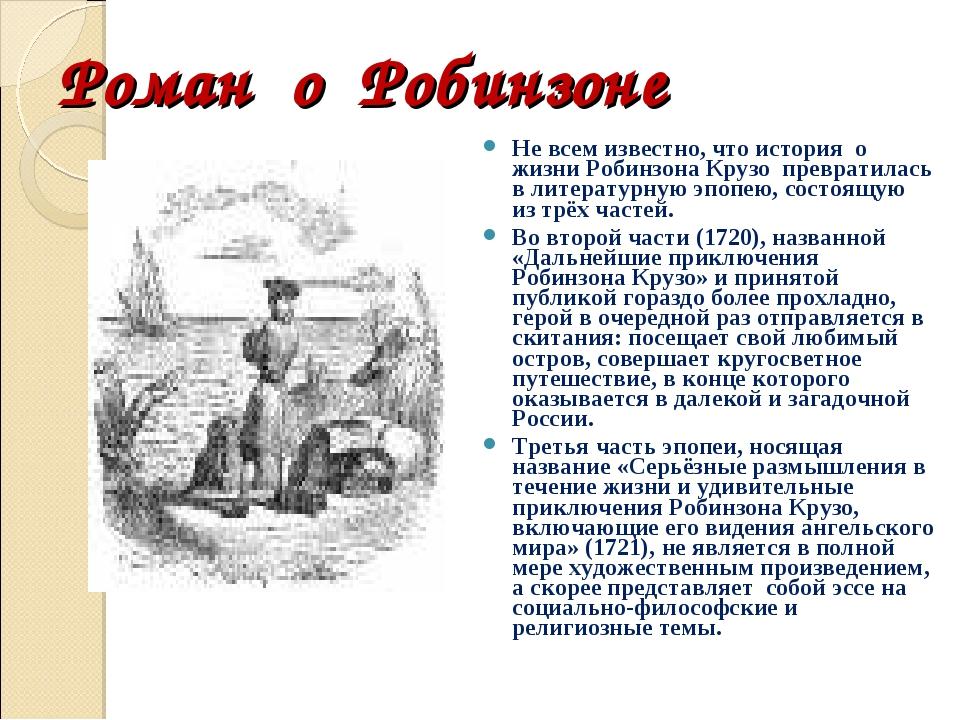 Роман о Робинзоне Не всем известно, что история о жизни Робинзона Крузо превр...