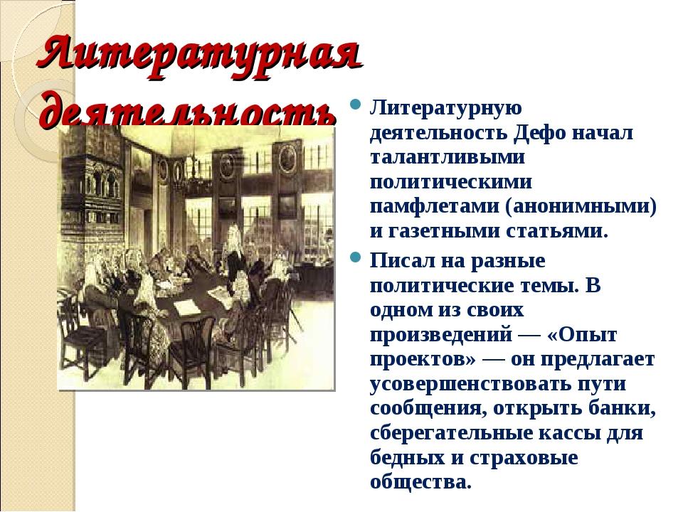 Литературная деятельность Литературную деятельность Дефо начал талантливыми п...