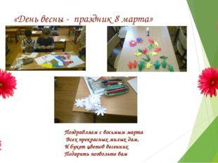 «День весны - праздник 8 марта» Поздравляем с восьмым марта Всех прекрасных м