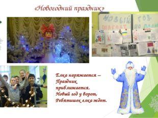 «Новогодний праздник» Елка наряжается – Праздник приближается. Новый год у во