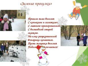 «Зимние прогулки» Пришла зима веселая С коньками и салазками, С лыжнею припор