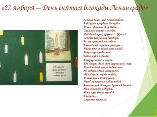 «27 января – День снятия блокады Ленинграда» Летела весть над Ленинградом – В