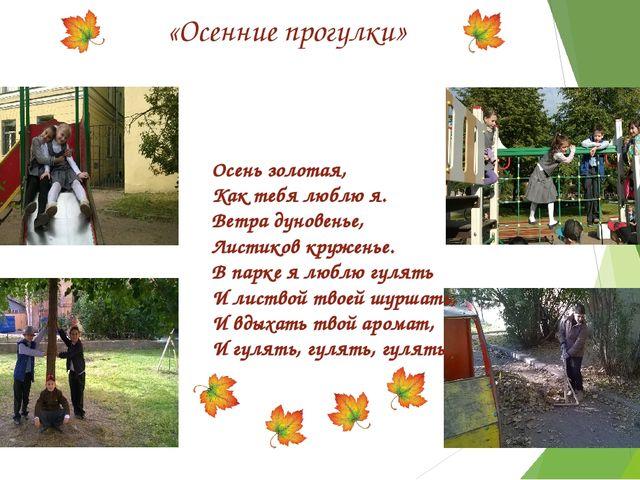 «Осенние прогулки» Осень золотая, Как тебя люблю я. Ветра дуновенье, Листиков...