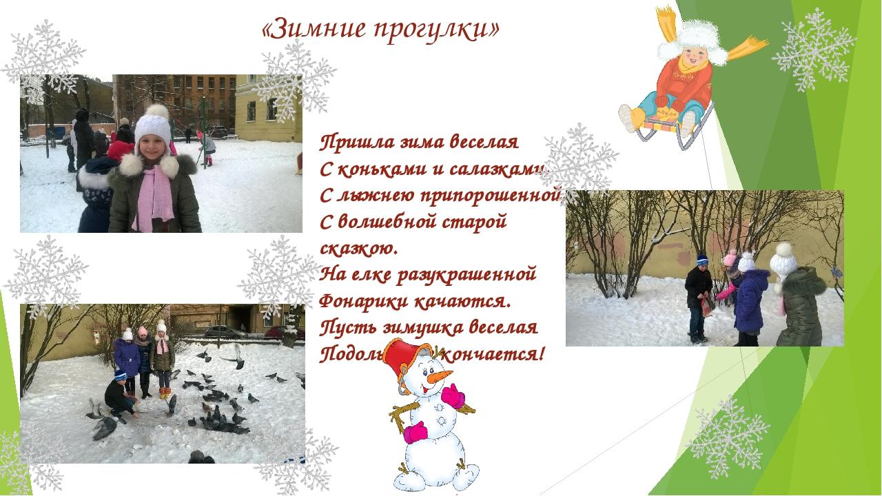 «Зимние прогулки» Пришла зима веселая С коньками и салазками, С лыжнею припор...
