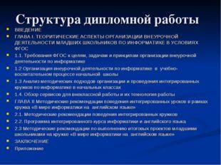 Структура дипломной работы ВВЕДЕНИЕ ГЛАВА I. ТЕОРИТИЧЕСКИЕ АСПЕКТЫ ОРГАНИЗАЦ