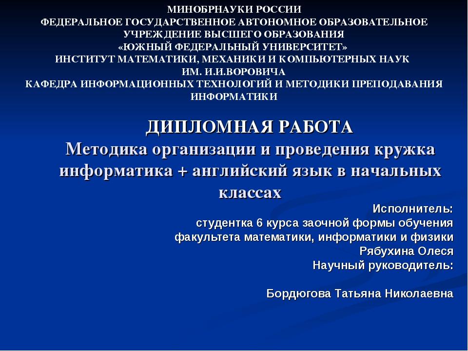 ДИПЛОМНАЯ РАБОТА Методика организации и проведения кружка информатика + англ...