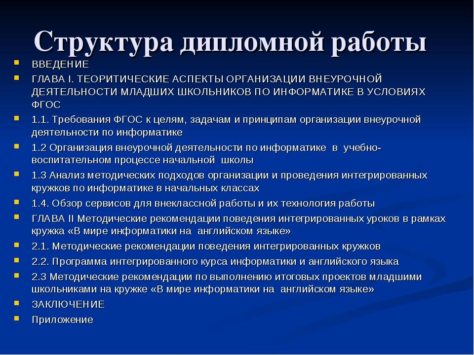 Структура дипломной работы ВВЕДЕНИЕ ГЛАВА I. ТЕОРИТИЧЕСКИЕ АСПЕКТЫ ОРГАНИЗАЦ...