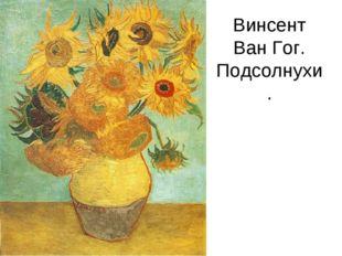 Винсент Ван Гог. Подсолнухи.
