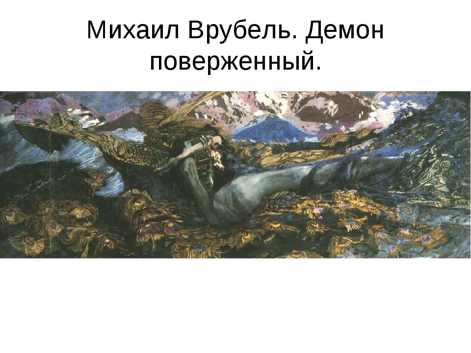 Михаил Врубель. Демон поверженный.