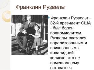 Франклин Рузвельт Франклин Рузвельт - 32-й президент США - был болен полиомие
