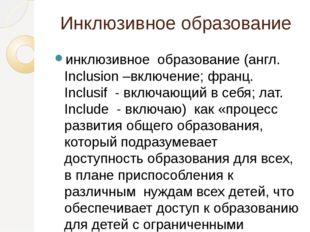 Инклюзивное образование инклюзивное образование (англ. Inclusion –включение;