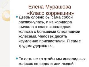 Елена Мурашова «Класс коррекции» Дверь словно бы сама собой распахнулась, и и