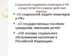 Социальная поддержка инвалидов в РФ осуществляется в рамках действия законов: