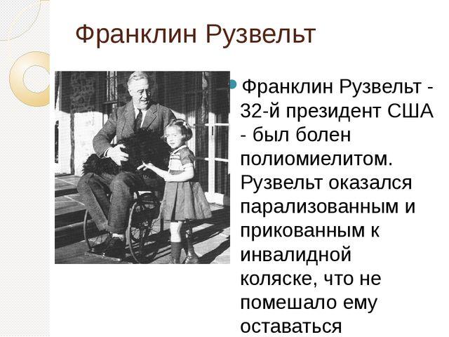 Франклин Рузвельт Франклин Рузвельт - 32-й президент США - был болен полиомие...