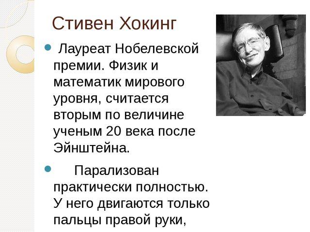 Стивен Хокинг Лауреат Нобелевской премии. Физик и математик мирового уровня,...
