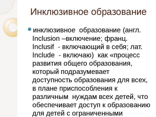 Инклюзивное образование инклюзивное образование (англ. Inclusion –включение;...
