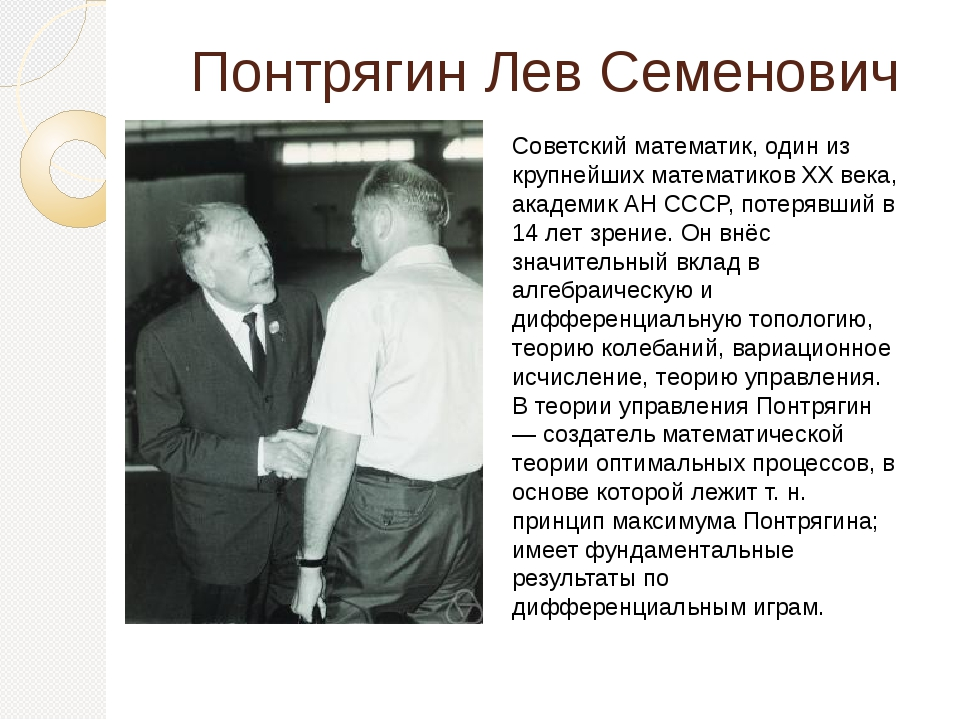 Понтрягин Лев Семенович Советский математик, один из крупнейших математиков X...