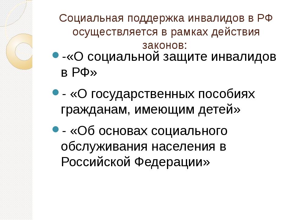Социальная поддержка инвалидов в РФ осуществляется в рамках действия законов:...