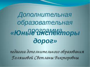 Дополнительная образовательная программа «Юные инспекторы дорог» педагога доп