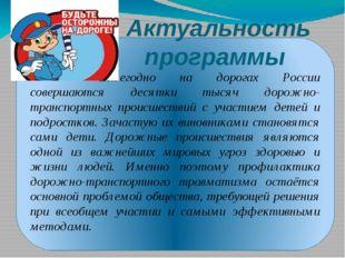 Ежегодно на дорогах России совершаются десятки тысяч дорожно-транспортны