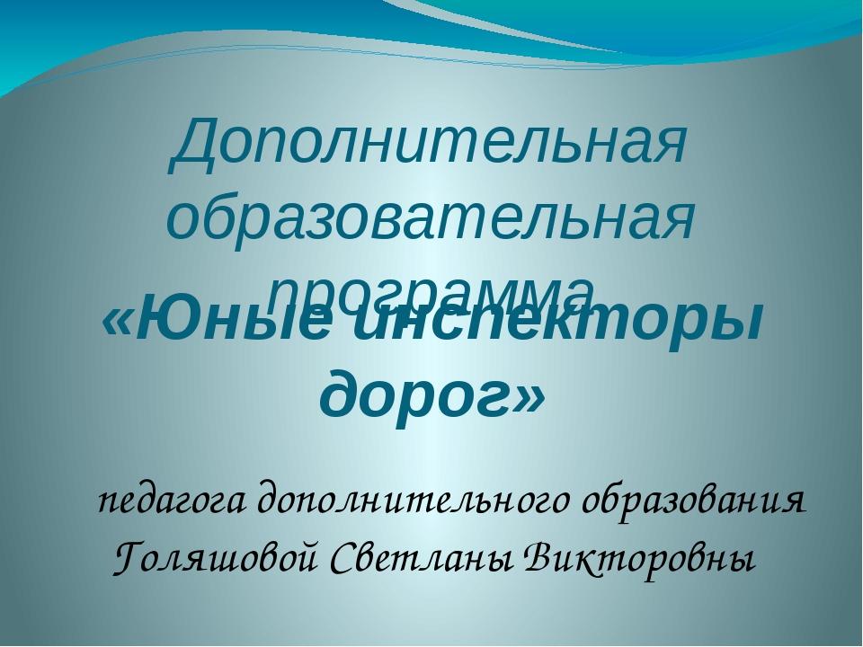 Дополнительная образовательная программа «Юные инспекторы дорог» педагога доп...