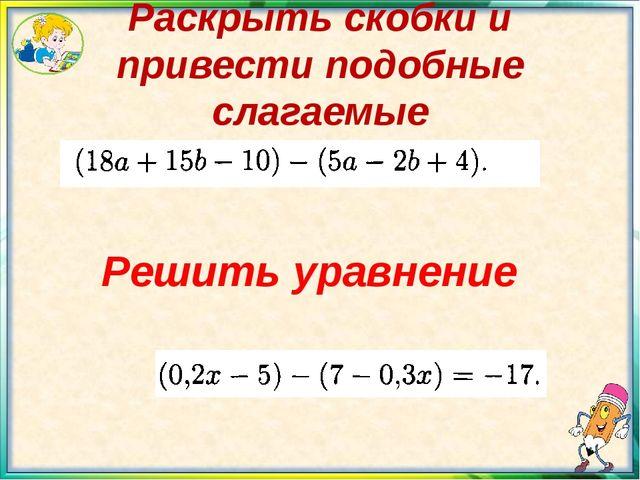 Раскрыть скобки и привести подобные слагаемые Решить уравнение