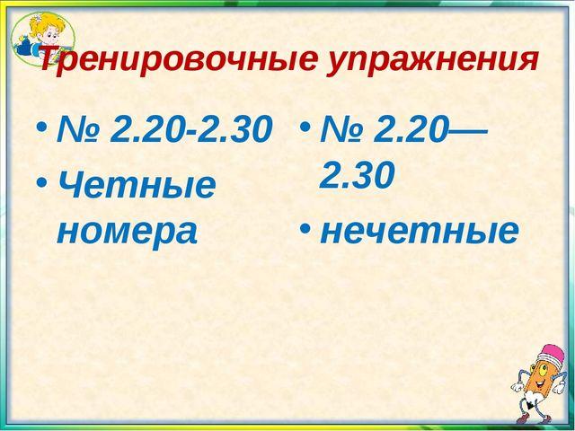 Тренировочные упражнения № 2.20-2.30 Четные номера № 2.20—2.30 нечетные