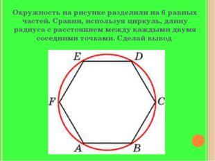 Окружность на рисунке разделили на 6 равных частей. Сравни, используя циркуль