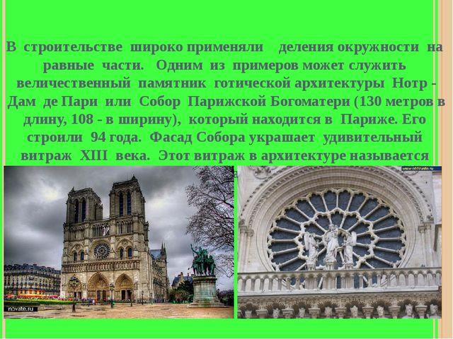 В строительстве широко применяли деления окружности на равные части. Одним из...