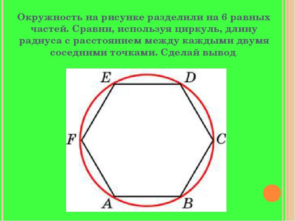 Окружность на рисунке разделили на 6 равных частей. Сравни, используя циркуль...