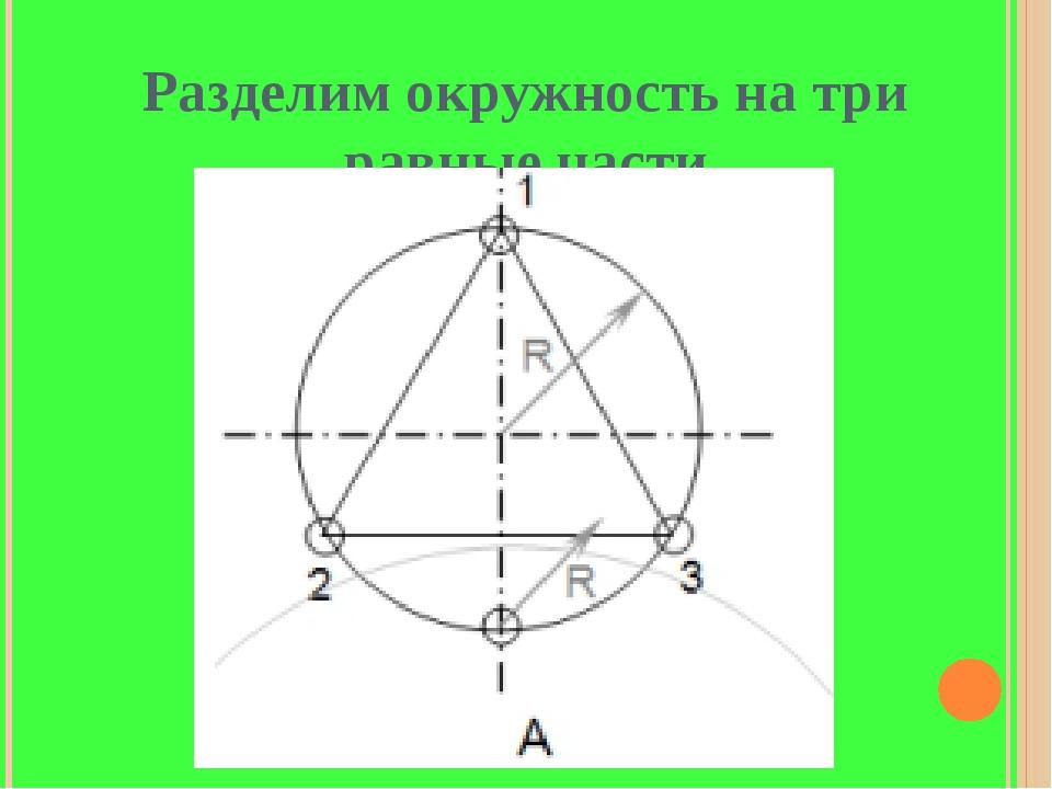 Разделим окружность на три равные части