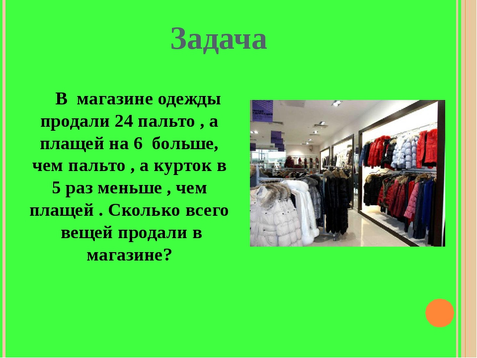 Задача В магазине одежды продали 24 пальто , а плащей на 6 больше, чем пальто...