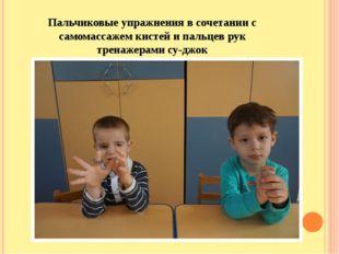 Пальчиковые упражнения в сочетании с самомассажем кистей и пальцев рук тренаж