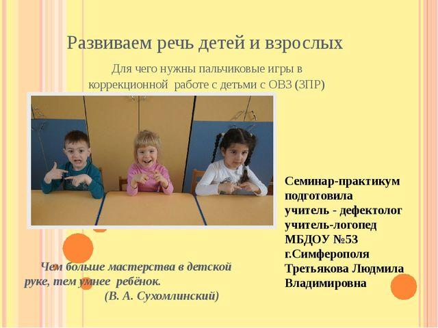 Развиваем речь детей и взрослых Для чего нужны пальчиковые игры в коррекционн...