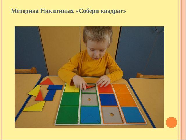 Методика Никитиных «Собери квадрат»