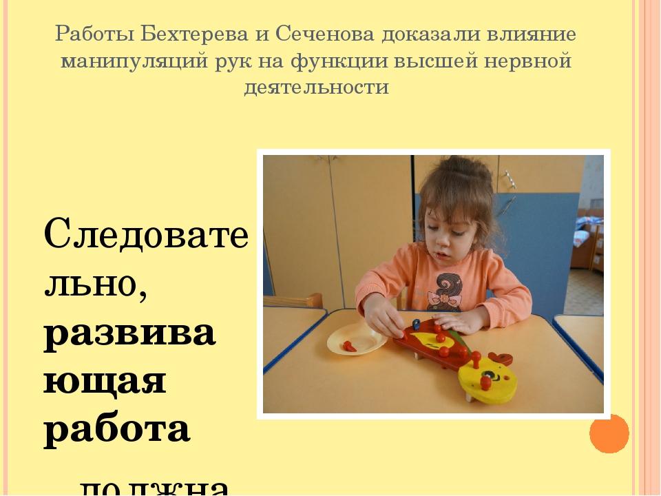 Работы Бехтерева и Сеченова доказали влияние манипуляций рук на функции высше...