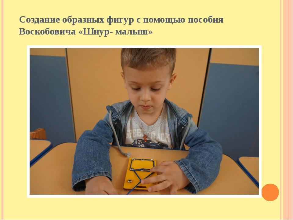 Cоздание образных фигур с помощью пособия Воскобовича «Шнур- малыш»