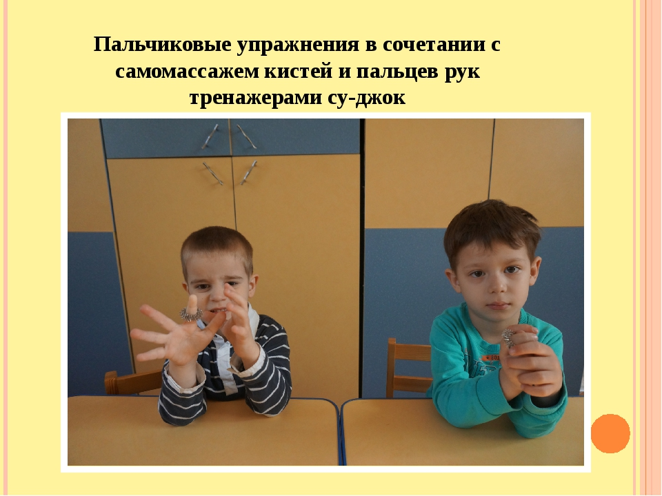 Пальчиковые упражнения в сочетании с самомассажем кистей и пальцев рук тренаж...