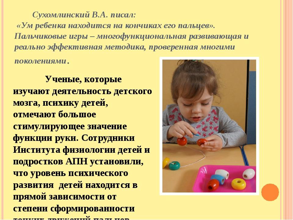 Сухомлинский В.А. писал: «Ум ребенка находится на кончиках его пальцев». Пал...