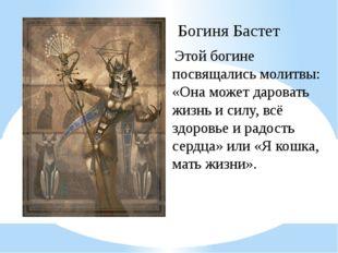 Этой богине посвящались молитвы: «Она может даровать жизнь и силу, всё здоро