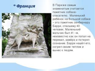 Франция В Париже самым знаменитым считается памятник собаке-спасателю. Малень