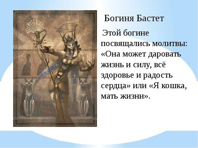 Этой богине посвящались молитвы: «Она может даровать жизнь и силу, всё здоро...