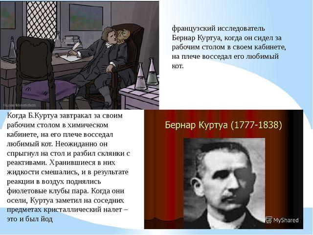 французский исследователь Бернар Куртуа, когда он сидел за рабочим столом в с...