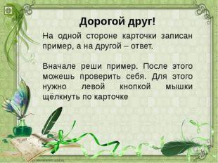 Дорогой друг! На одной стороне карточки записан пример, а на другой – ответ.