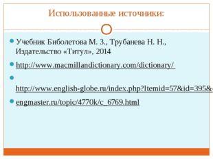 Использованные источники: Учебник Биболетова М. З., Трубанева Н. Н., Издатель