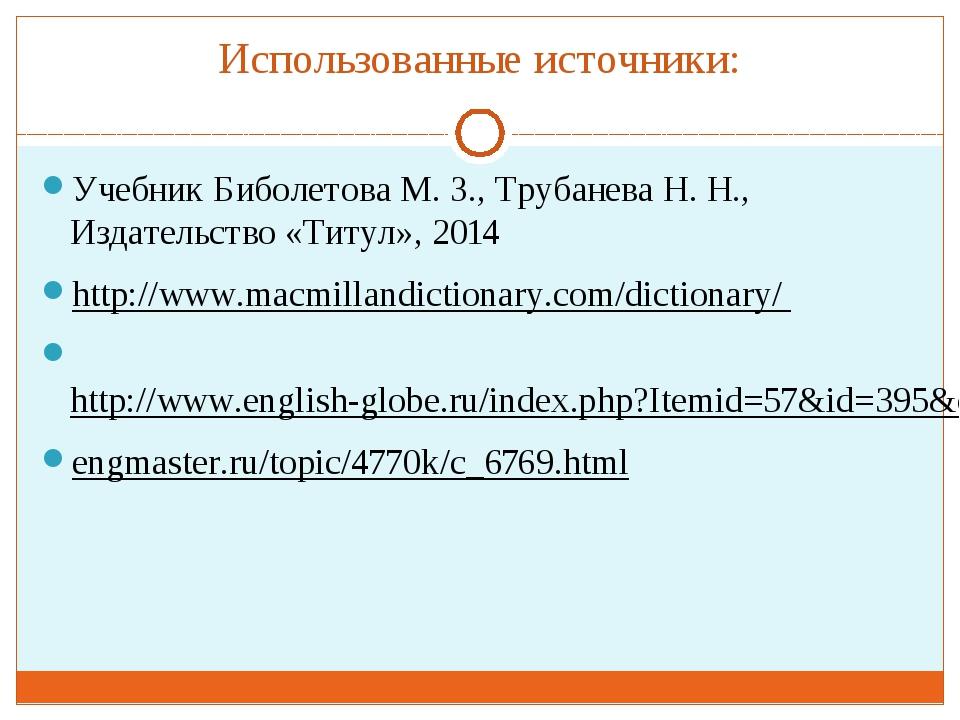 Использованные источники: Учебник Биболетова М. З., Трубанева Н. Н., Издатель...