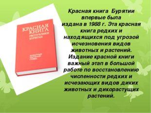 Красная книга Бурятии впервые была издана в 1988 г. Эта красная книга редких